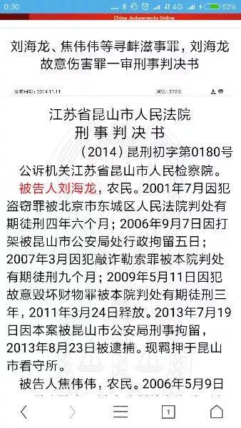 昆山龙哥刘海龙到底是个什么样的人 热搜事件 图8