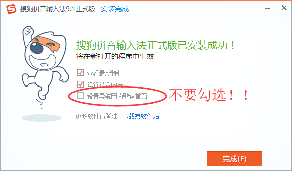 搜狗拼音输入法(9.1.0.2657)去广告去插件精简优化