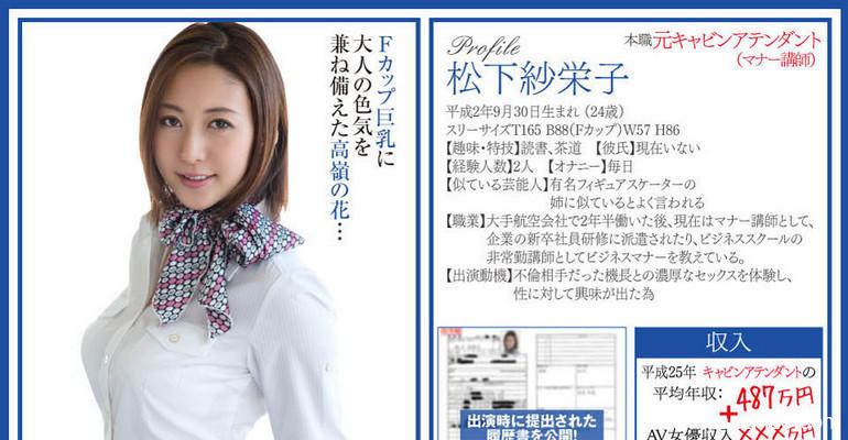 松下纱荣子出道至今最好看的作品介绍及封面预览