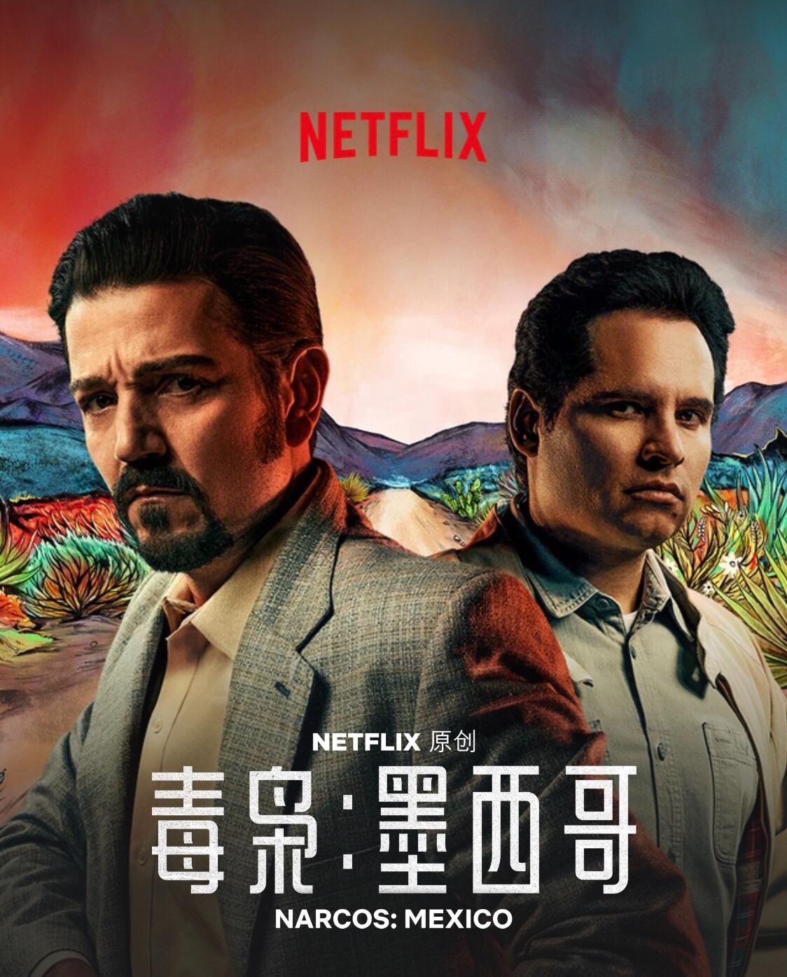 豆瓣9.6!Netflix高分美剧《毒枭:墨西哥》十集一次放出