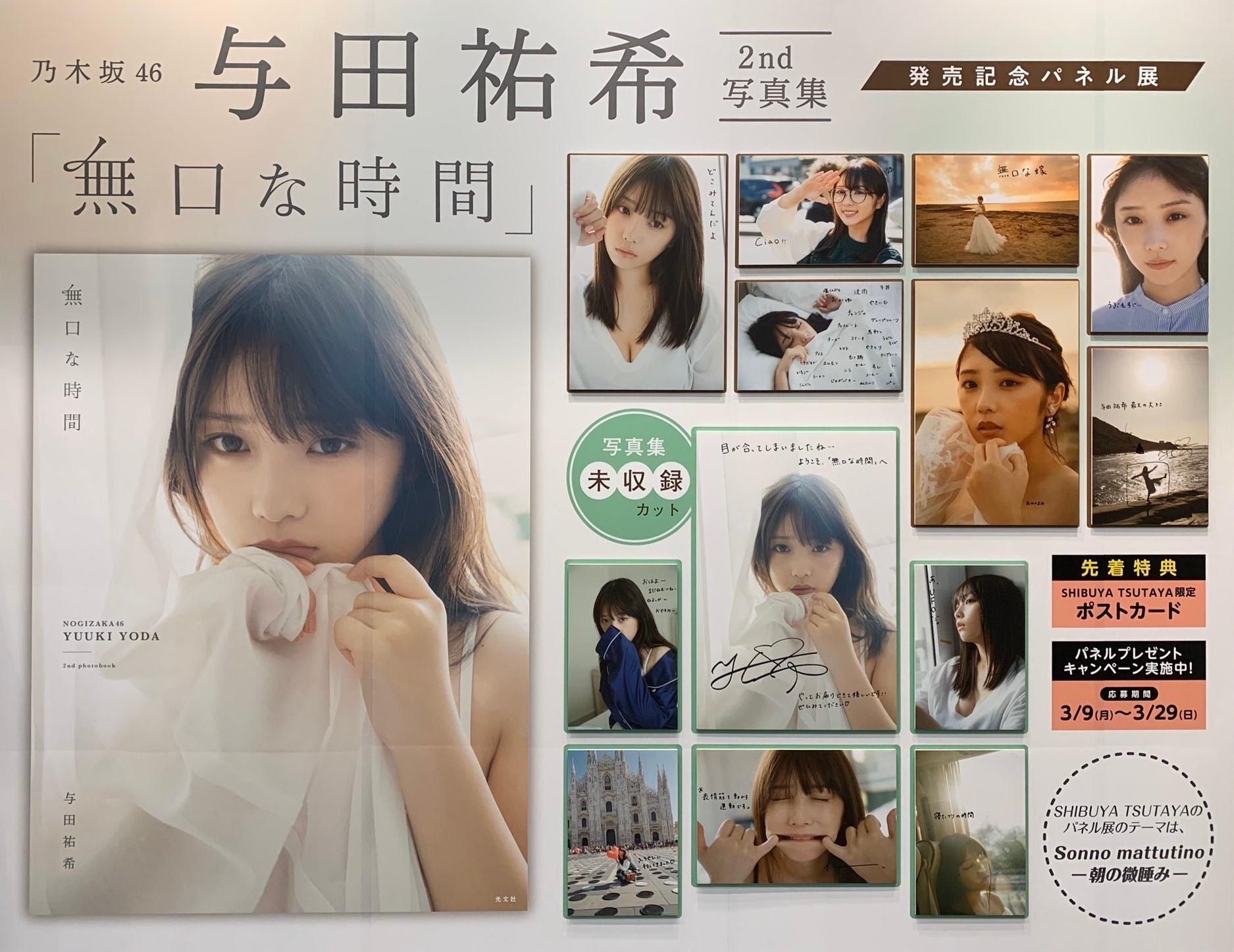 与田祐希写真集『無口な時間』