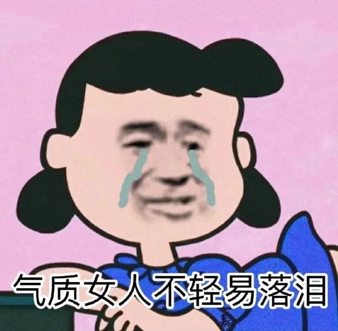 气质女人不轻易落泪