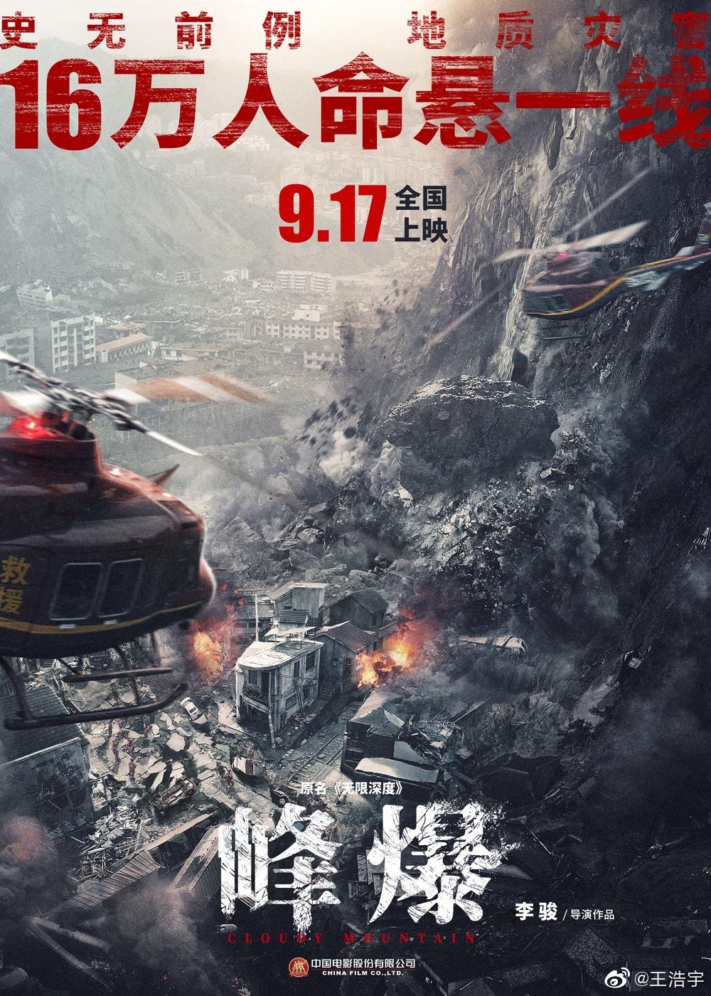 影视资讯电影峰爆0917
