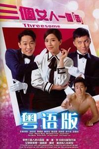 三个女人一个因粤语