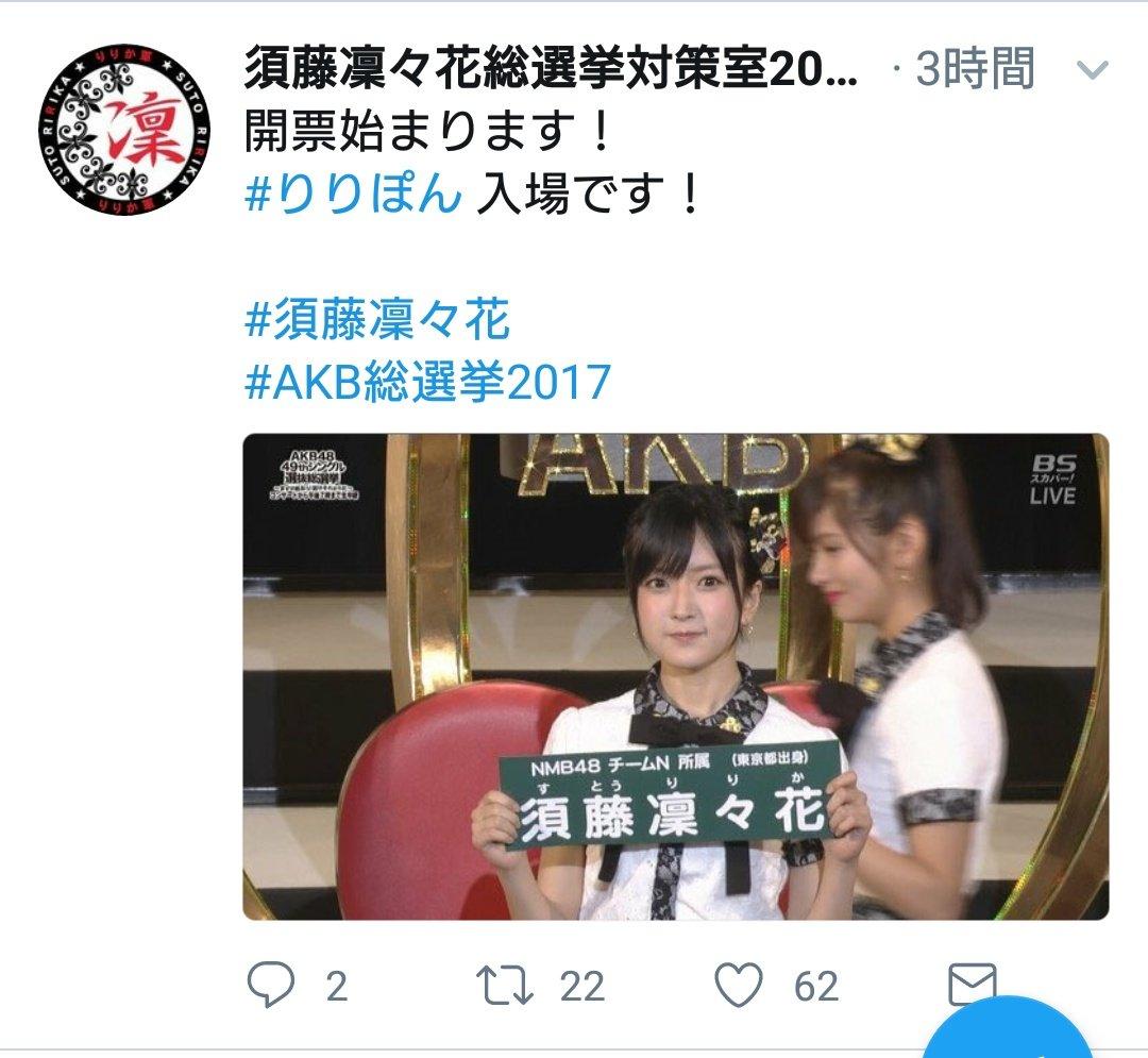 AKB48第九届总选举闭幕