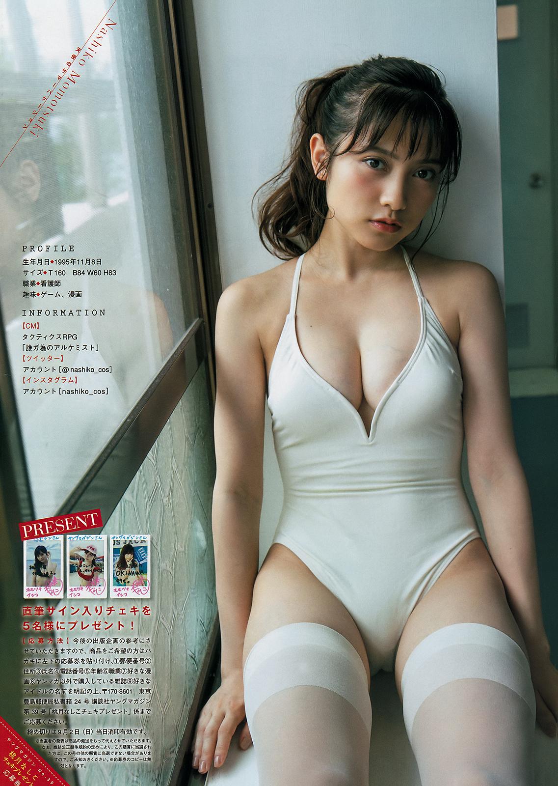 桃月なしこ 纱绫 Young Magazine