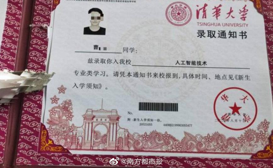 考生伪造清华大学录取通知书 父母信以为真拉条幅放鞭炮请全村庆祝