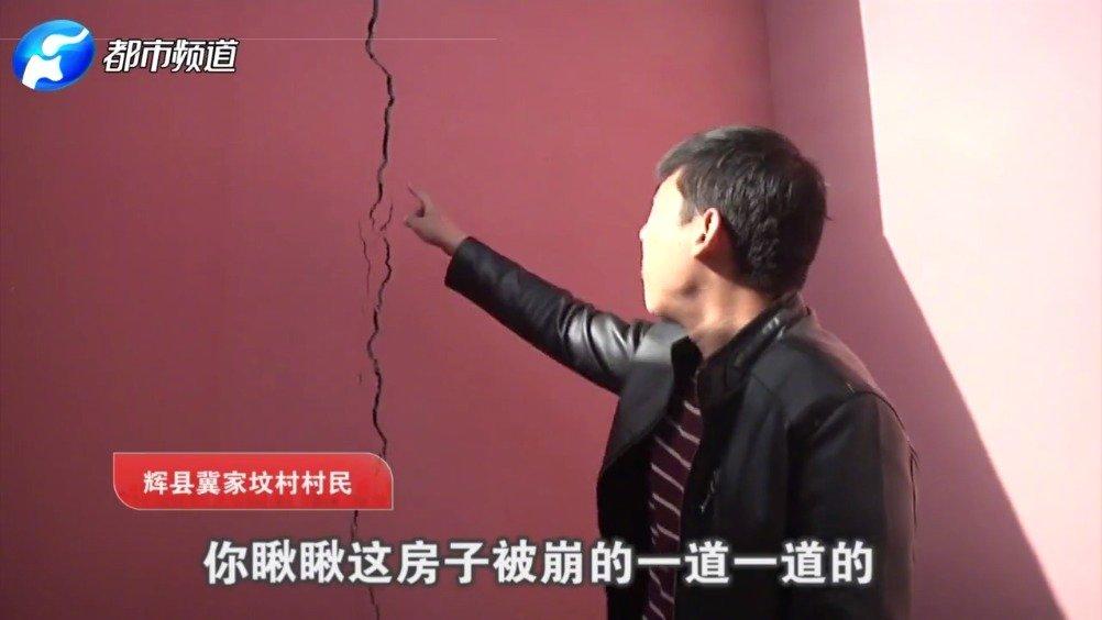 河南數十幢房因爆破作業開裂村民:現在用棍子撐著房