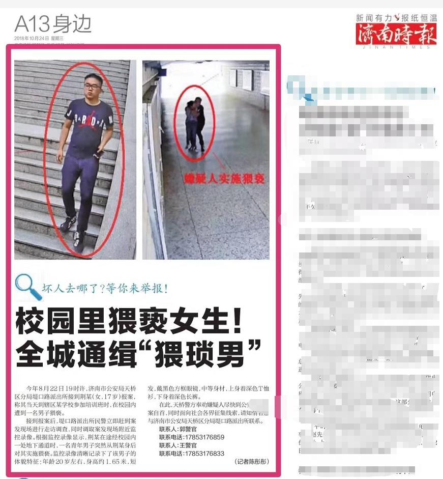 日刊:抓住那个校园中猥亵女生的猥琐男