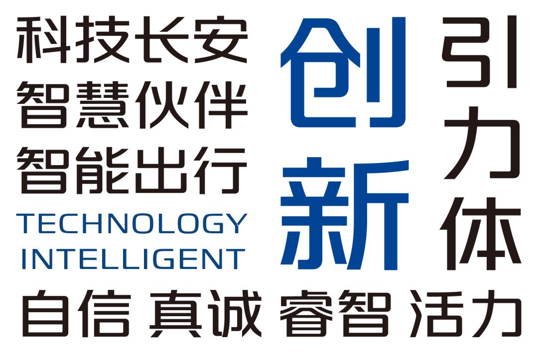 """长安汽车更新LOGO,发布全新品牌专属字体""""长安引力体"""""""