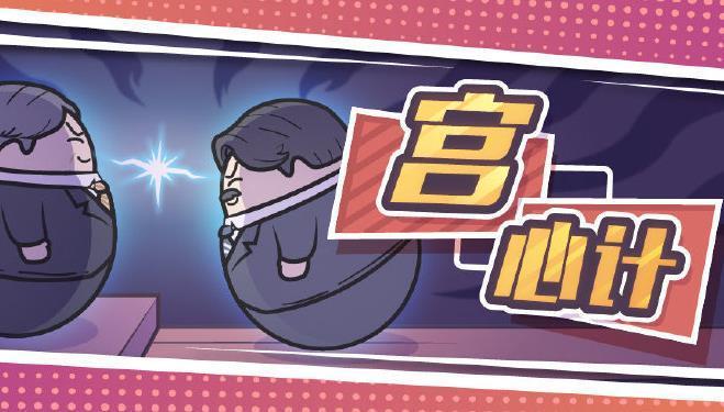 日本皇家上演古代深宫中的明争暗斗,夺位之争!下福利coserba.com 第1张