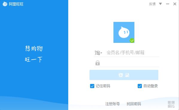 软件推荐[Windows]PC阿里旺旺 v9.12.12C绿化版