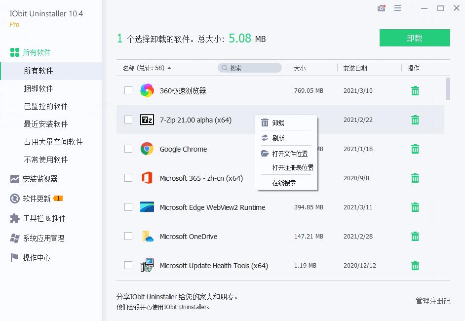 软件推荐[Windows]IObit Uninstaller v10.6.0.4
