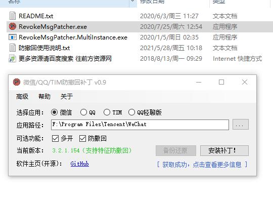 软件推荐[Windows] RevokeMsgPatcher v0.9 微信QQ防撤回补丁