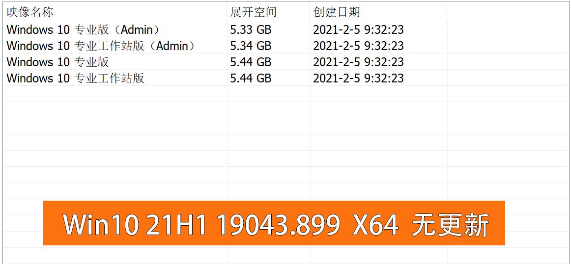 软件推荐[Windows][太阳谷图标] Win10 21H1 19043.1023 X64 无更新[精简版][2.19G]