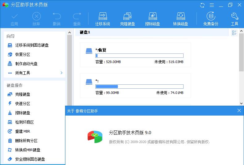 软件推荐[Windows]分区助手技术员v9.2.1特别版