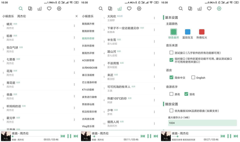 软件推荐[Android]安卓洛雪音乐助手v0.4.1
