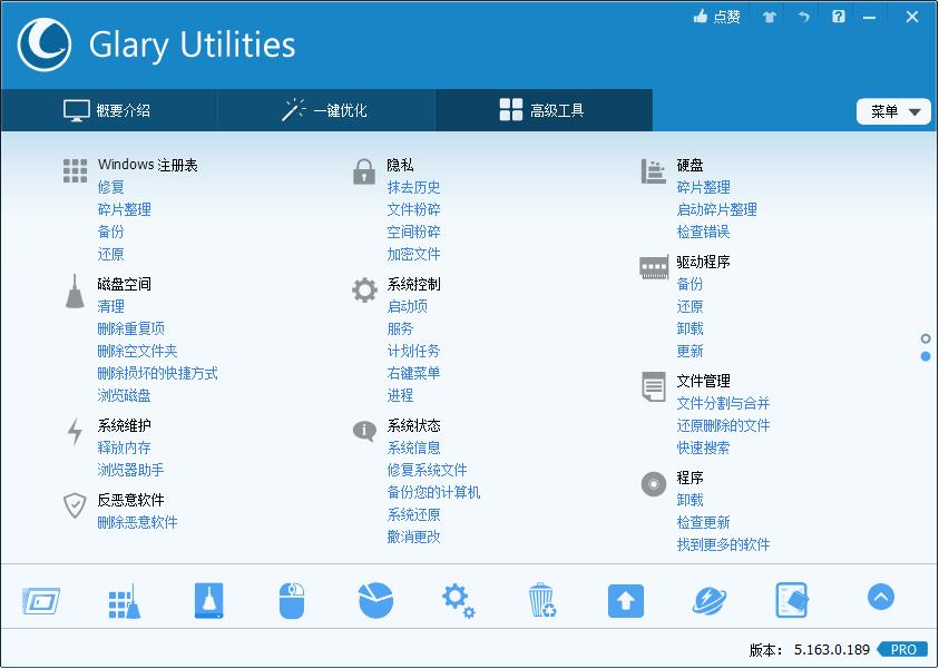软件推荐[Windows]Glary Utilities v5.167.0.193