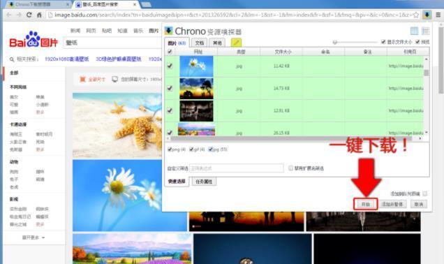 软件推荐[Windows] 媲美IDM迅雷 Chrono下载管理器插件