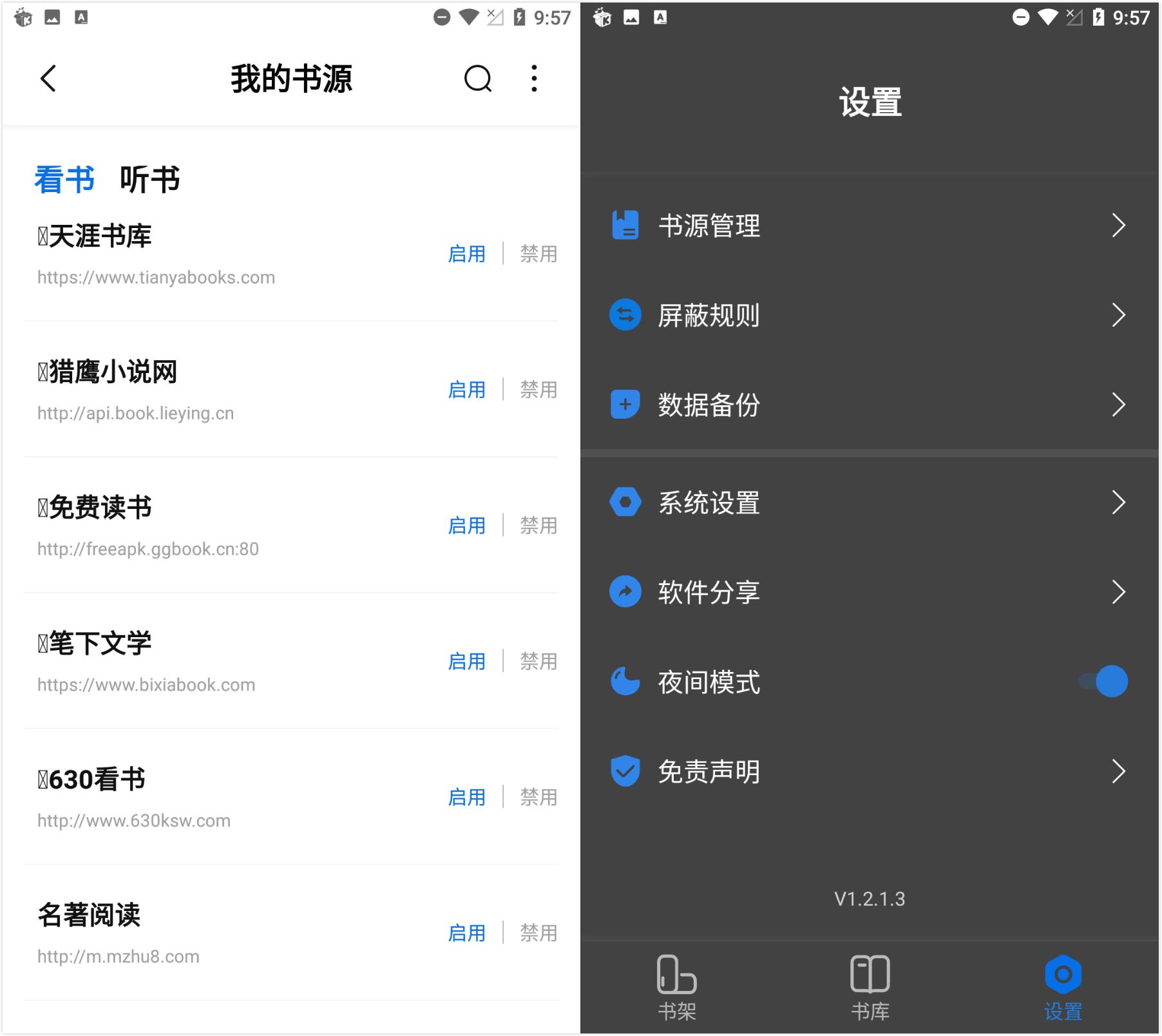 软件推荐[Android]书痴v1.2.1纯净版 自带听书功能