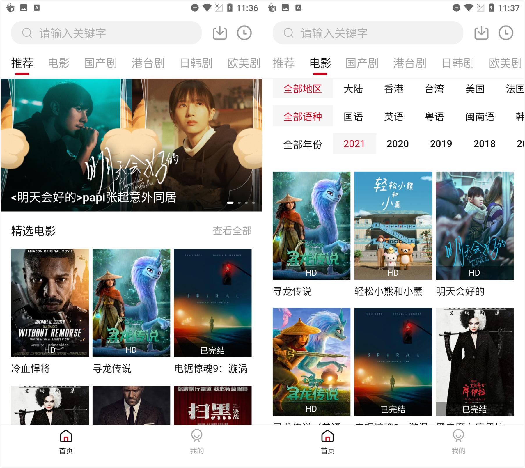 软件推荐[Android]毒舌电影 v1.7.1 安卓版