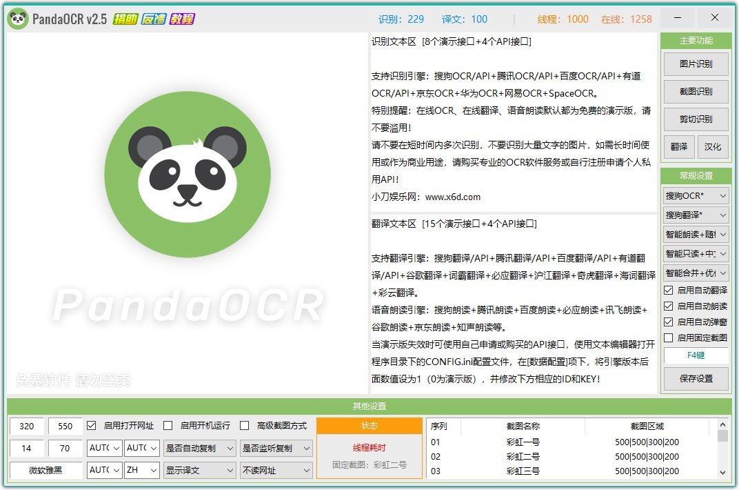 软件推荐[Windows]图文识别工具PandaOCR v2.69