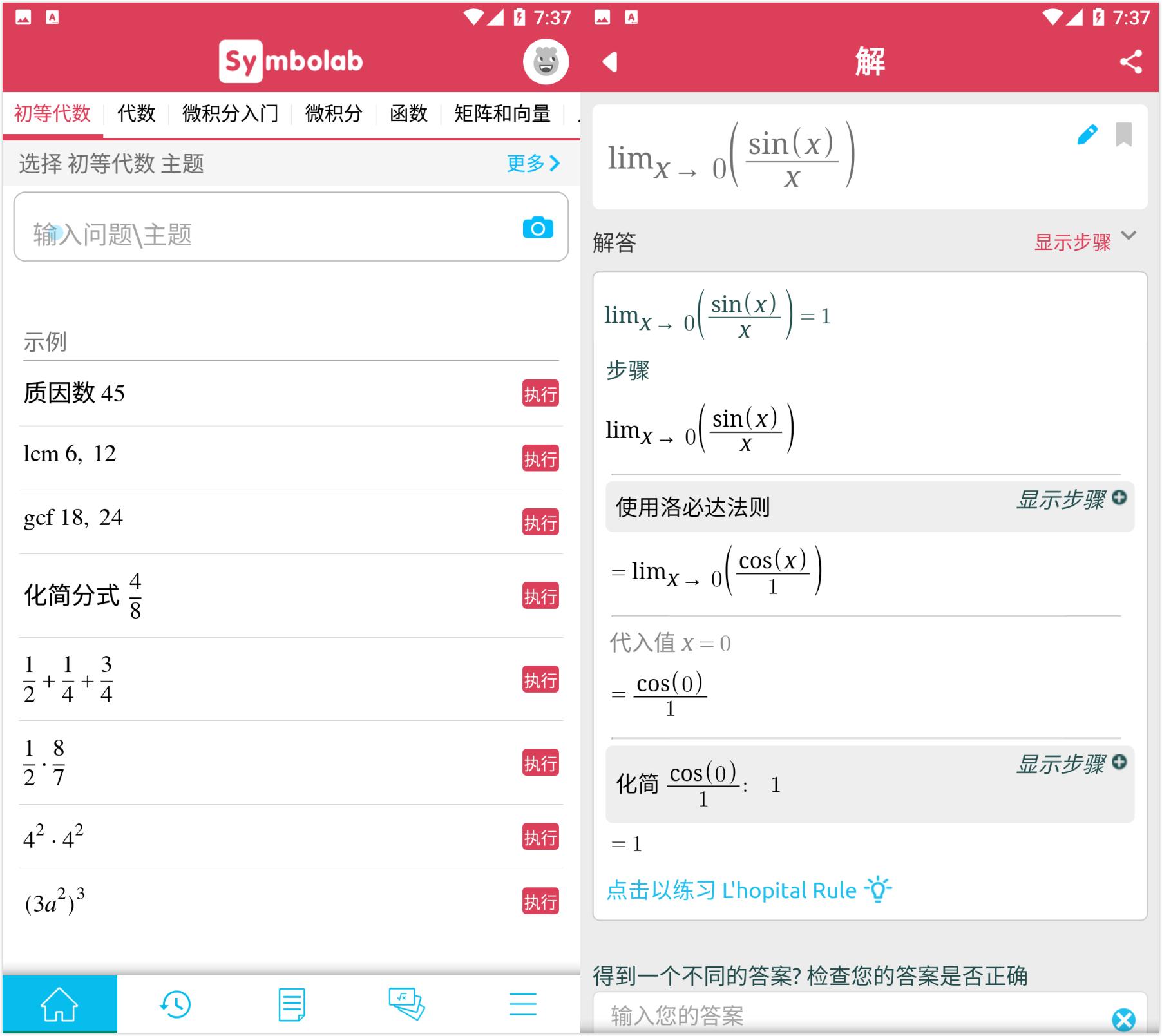 软件推荐[Android]Symbolab8.10.0,理科生必备的高数神器