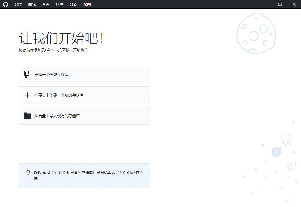 软件推荐[Windows]GitHub Desktop v2.8.3汉化版