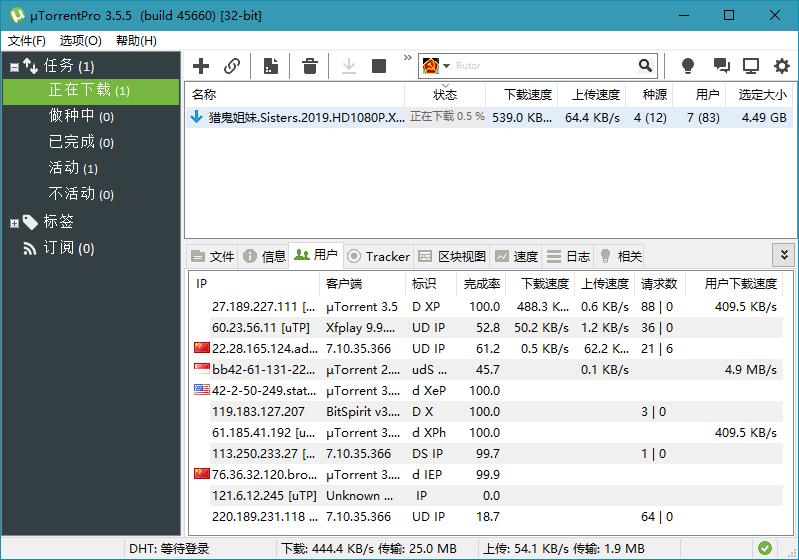 软件推荐[Windows]uTorrent Pro v3.5.5.46036