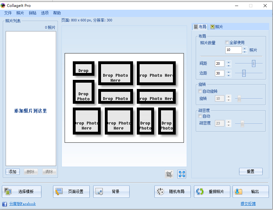 软件推荐[Windows] 照片拼贴工具 CollageIt v1.9.4专业便携版