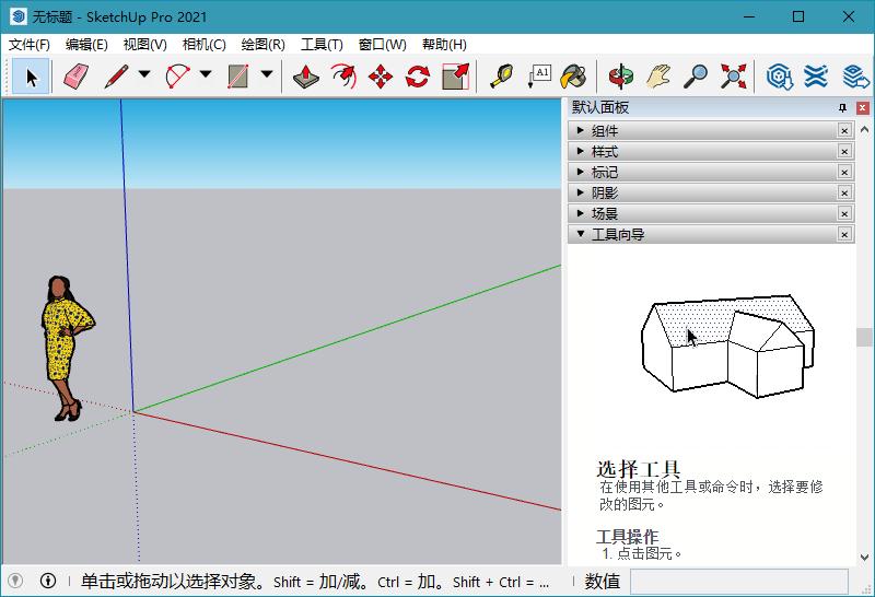 软件推荐[Windows]SketchUp 2021 v21.1.279