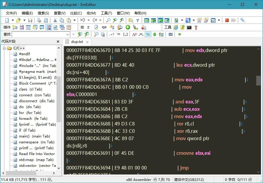 软件推荐[Windows]文本编辑器EmEditor v20.8.0(附终身授权激活密钥)