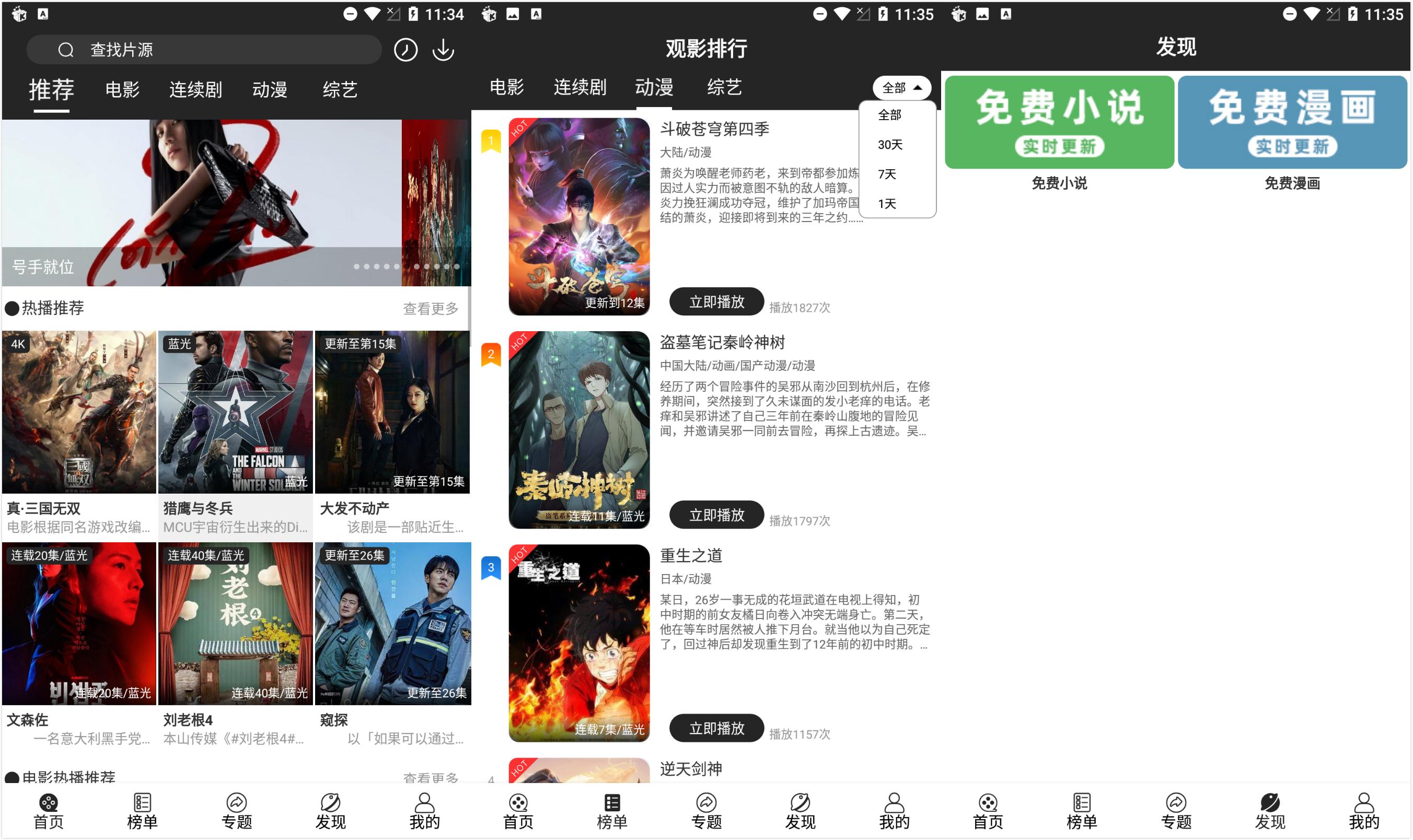 软件推荐[Android]淘剧社 v4.1.2 去广告高级版