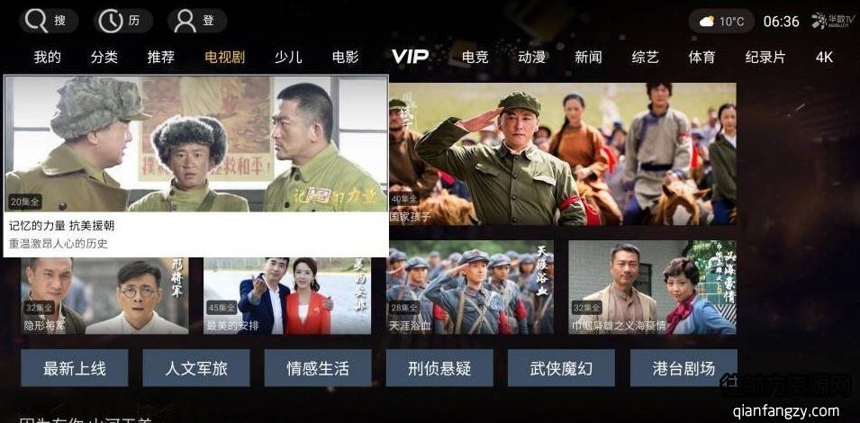 软件推荐[Android]华数TV_v6.0.1.10 去升级解锁会员电视版