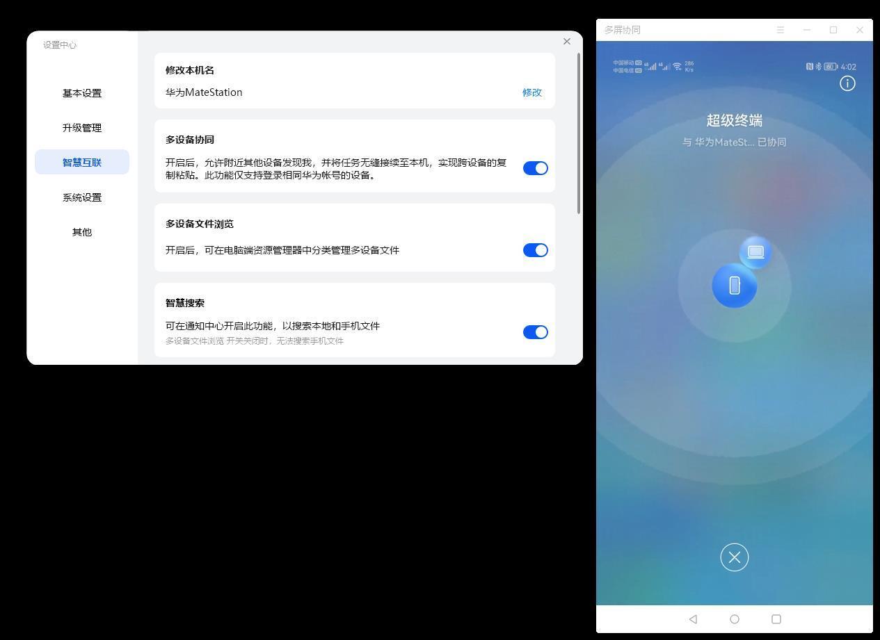 软件推荐[Windows]非华为电脑支持多屏协同 无需NFC(只支持鸿蒙 EMUI MagicUI)