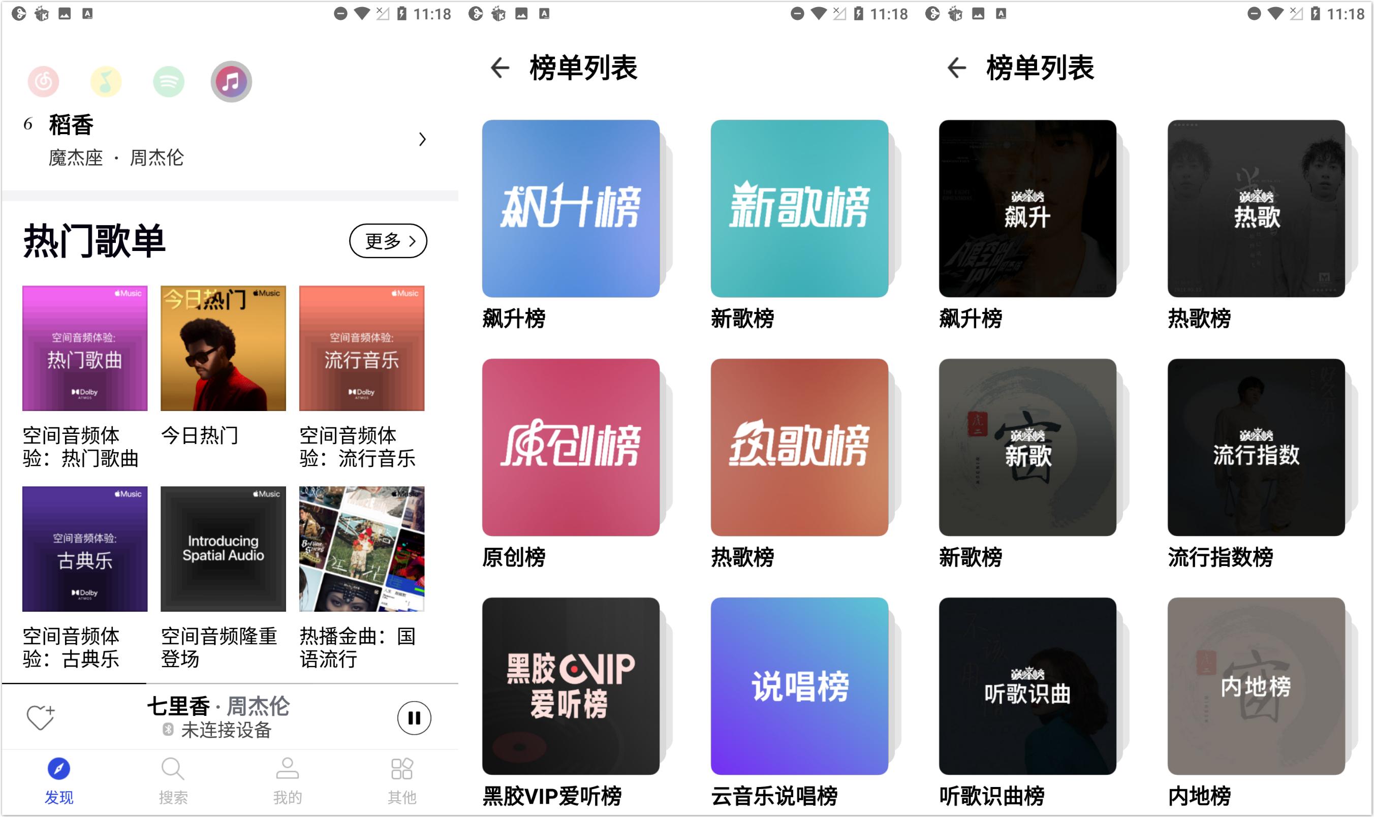软件推荐[Android]讯飞发条app V1.5.3081