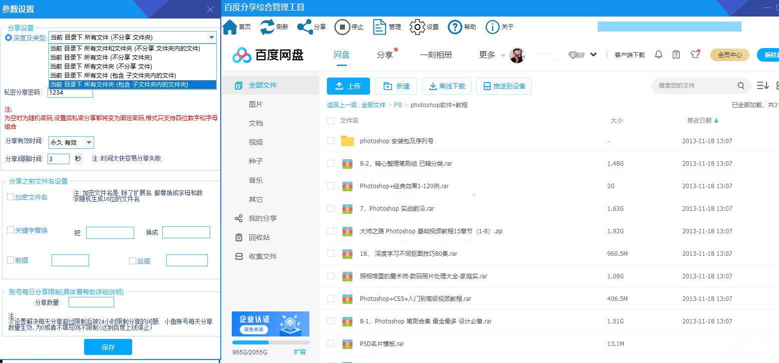 软件推荐[Windows]百度网盘批量分享链接管理软件