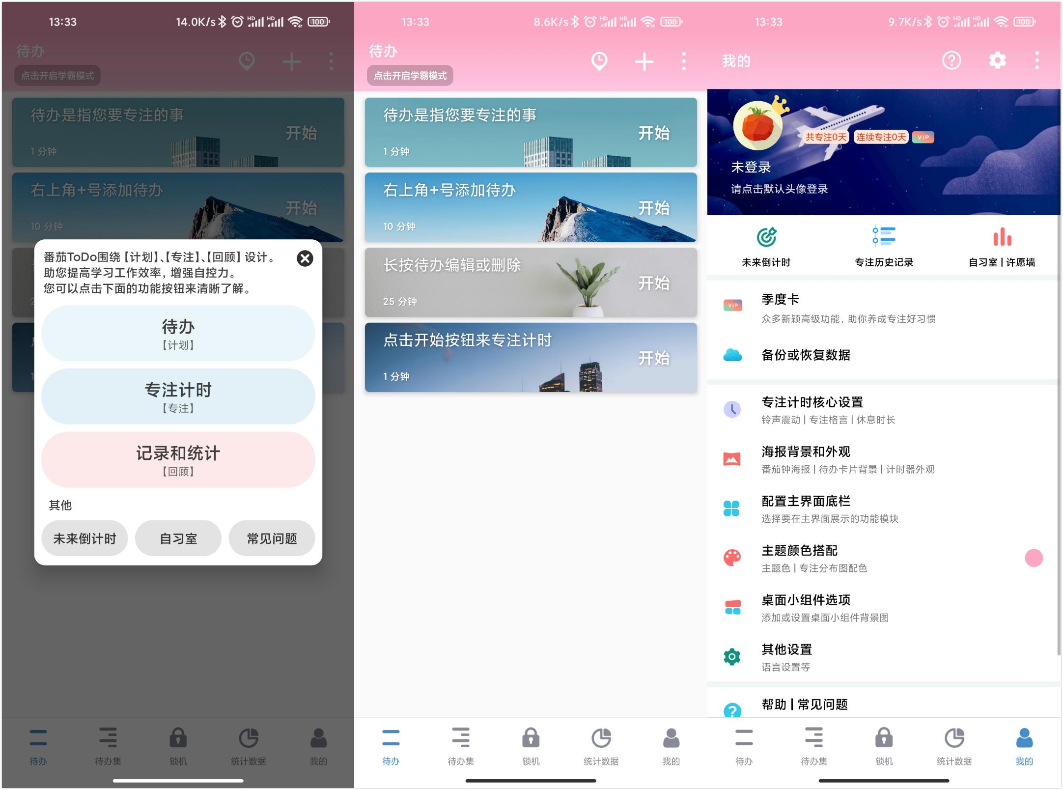 软件推荐[Android]番茄专注ToDo_v10.2.9.72 会员版