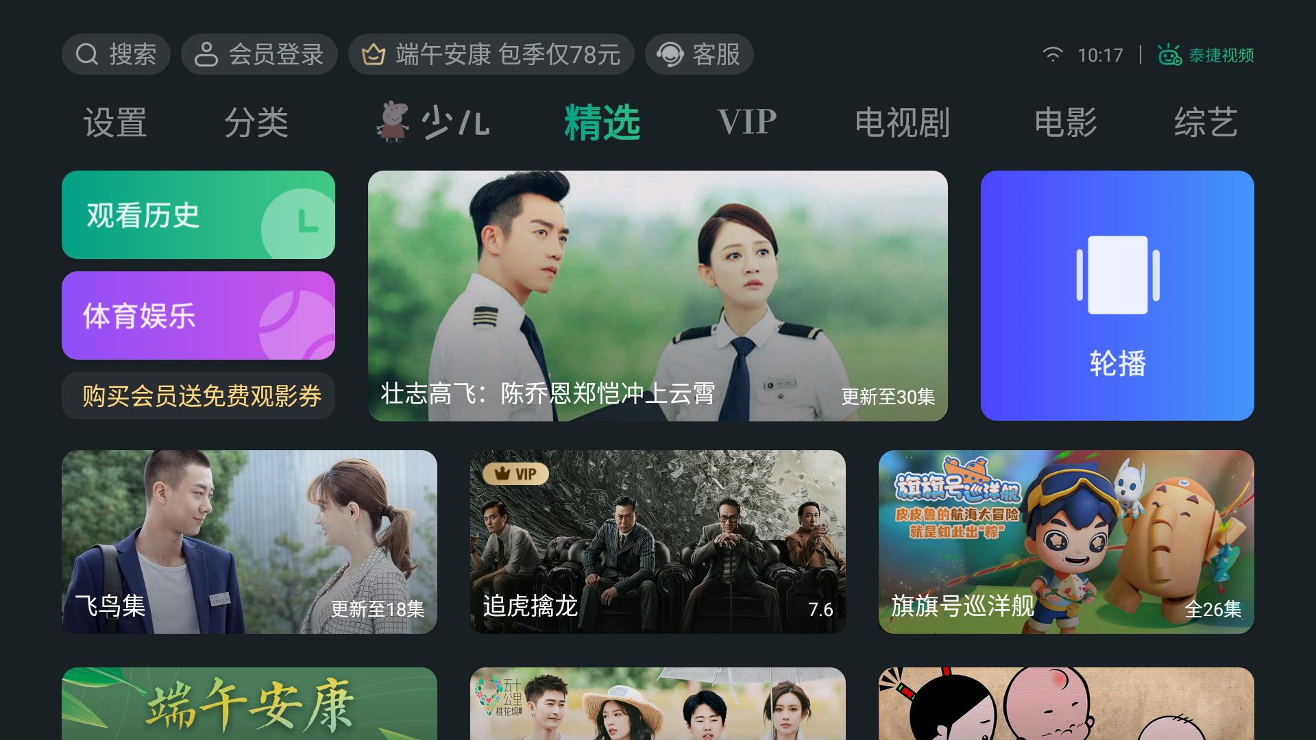 软件推荐[TV]泰捷视频TV 51.0.6 去广告版 海量免费资源 可看4K
