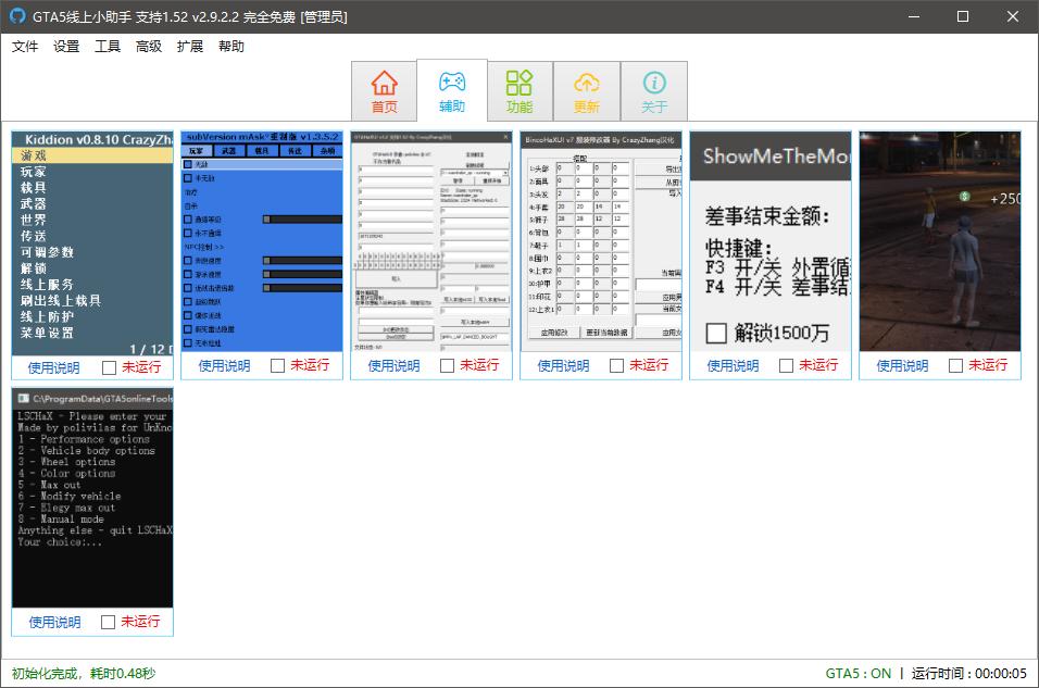 软件推荐[Windows]GTA5线上小助手 V2.9.7.1