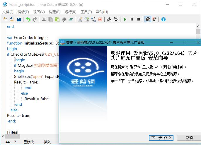 软件推荐[Windows]安装程序制作Inno Setup汉化版