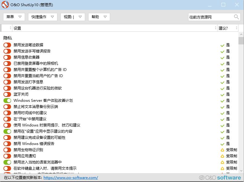 软件推荐[Windows]OO ShutUp10 v1.8 便捷设置Win10功能开关