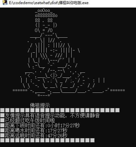 软件推荐[Windows]python佛祖叫你吃饭