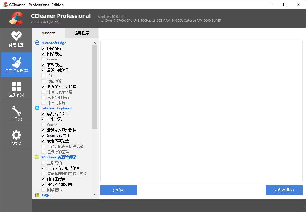 软件推荐[Windows]CCleaner v5.82.8950专业版