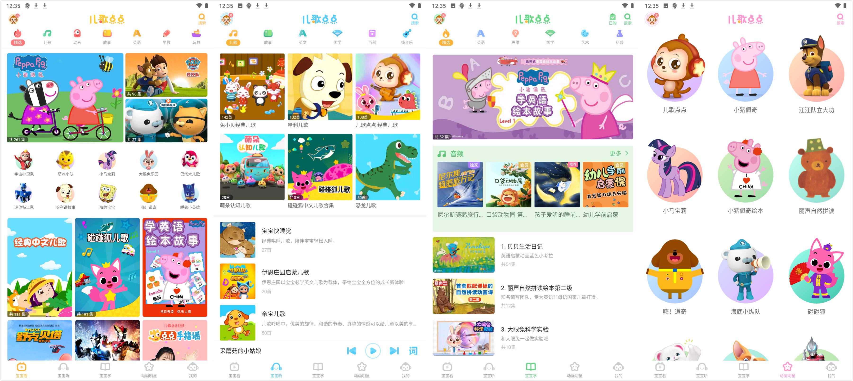 软件推荐[Android]宝爸宝妈利器 儿歌点点v3.1完美解锁版