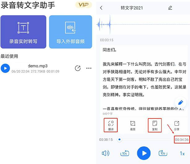软件推荐[Android]工作利器 录音转文字助手V4.9完美解锁版