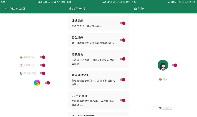 软件推荐[Android]安卓李跳跳v1.7.0无需ROOT