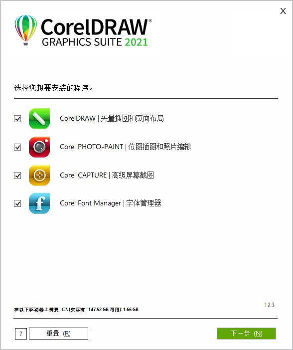 软件推荐[Windows]CorelDRAW 2021 安装绿色版