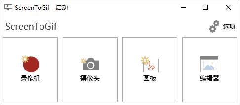软件推荐[Windows]GIF神器ScreenToGif v2.32.0