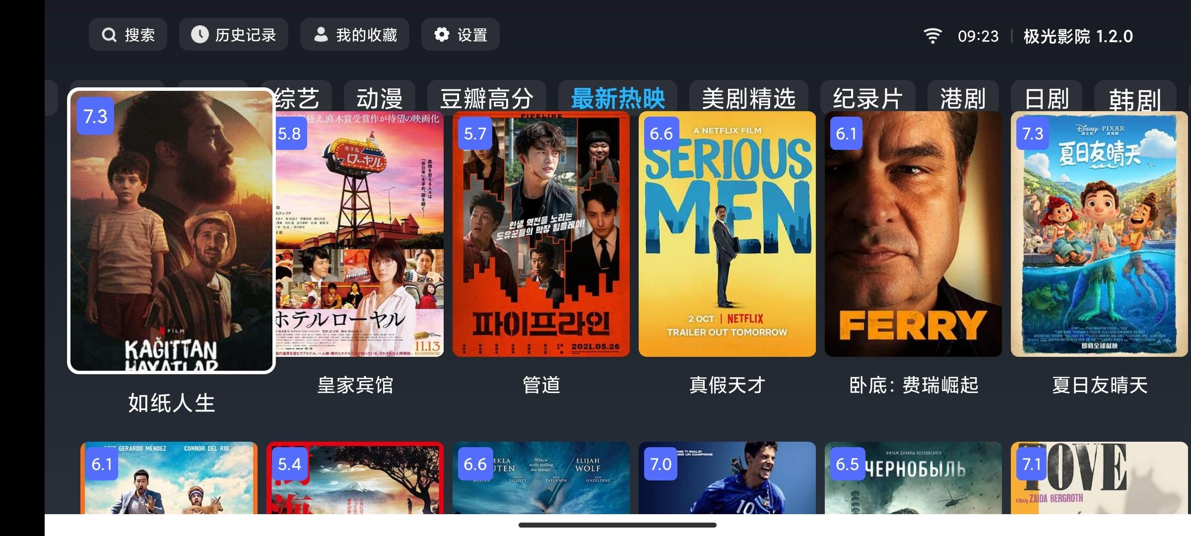 软件推荐[TV] 极光影院TV v1.2去广告版 资源多画质好